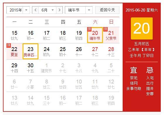 2015端午节放假时间表.JPG