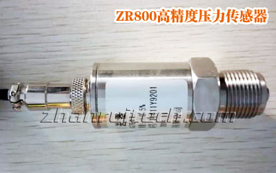 ZR800高端压力传感器