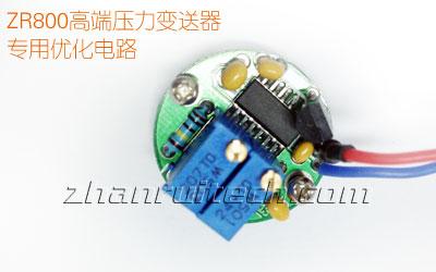 ZR800高端压力传感器电路