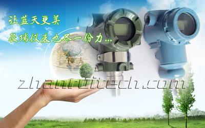 压力变送器厂家环保图