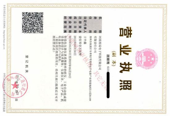 河南展瑞电子科技有限公司营业执照