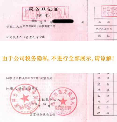 展瑞科技税务登记证