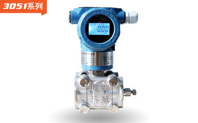3051X压力变送器