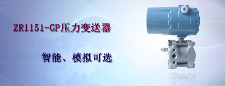 ZR1151GP压力变送器