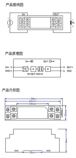 ZR15无源直流信号隔离器接线原理图