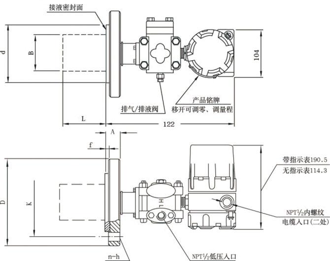 1151液位变送器安装尺寸图