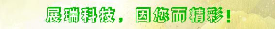 展瑞仪表科技网站新增版块图