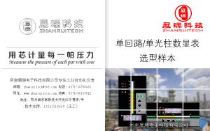 单回路-智能数显表-选型样本-免费下载