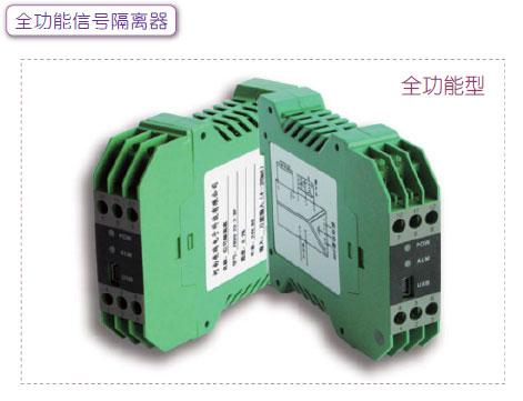 多功能信号隔离器
