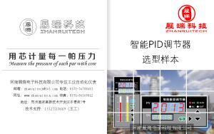 智能PID调节仪(器)选型样本 免费下载