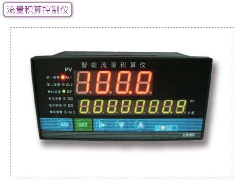 流量积算控制仪