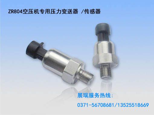 空压机专用压力变送器