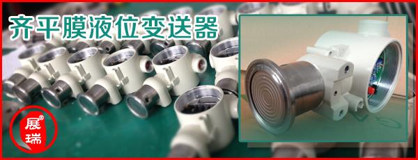 平膜压力变送器生产
