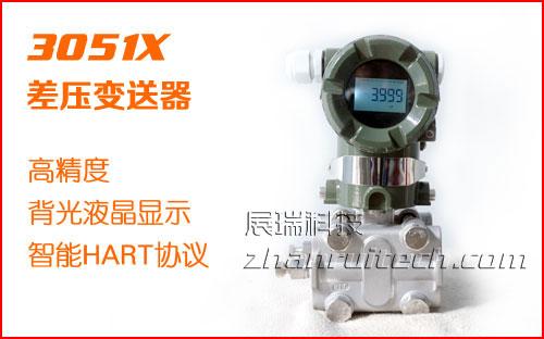 3051X智能差压变送器