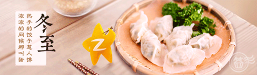 冬至 饺子