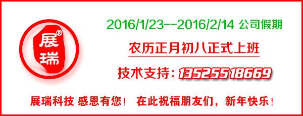 2016春节放假通知