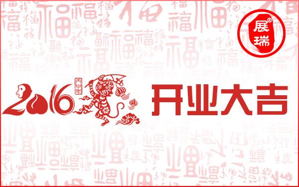 2016开业大吉