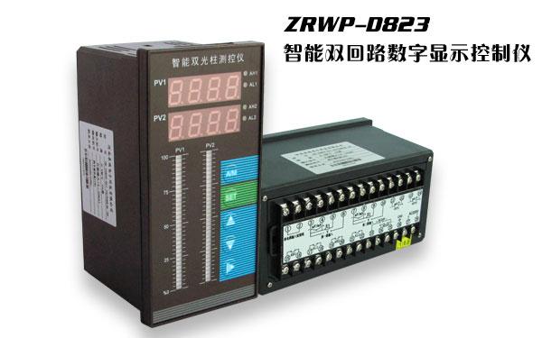 ZRWP-D823双回路数字显示控制仪