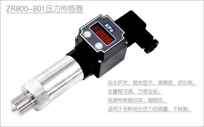 ZR800压力传感器