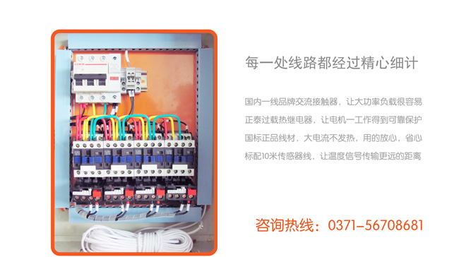 养殖温控箱,鸡舍温控箱,鸡舍温度控制箱 细节图3