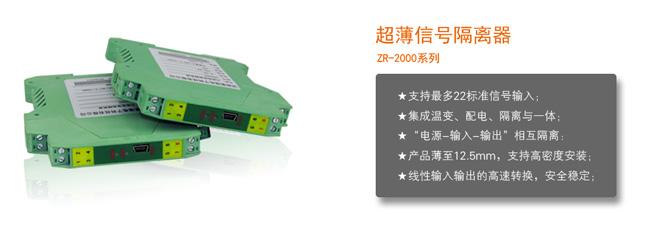 2000超薄信号隔离器
