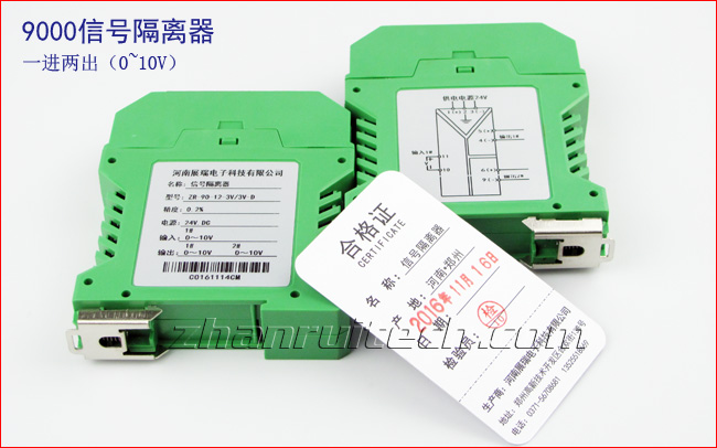 0~10V信号隔离器