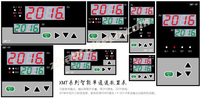 XMT数显调节仪