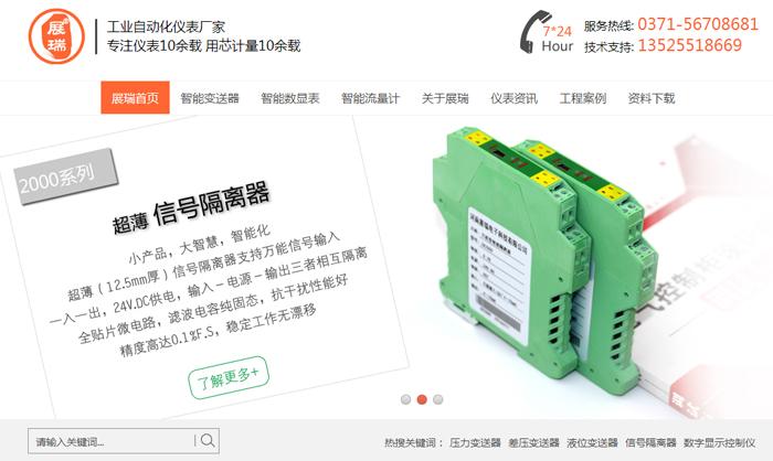 2017欢庆国庆,全新品牌网站上线运行
