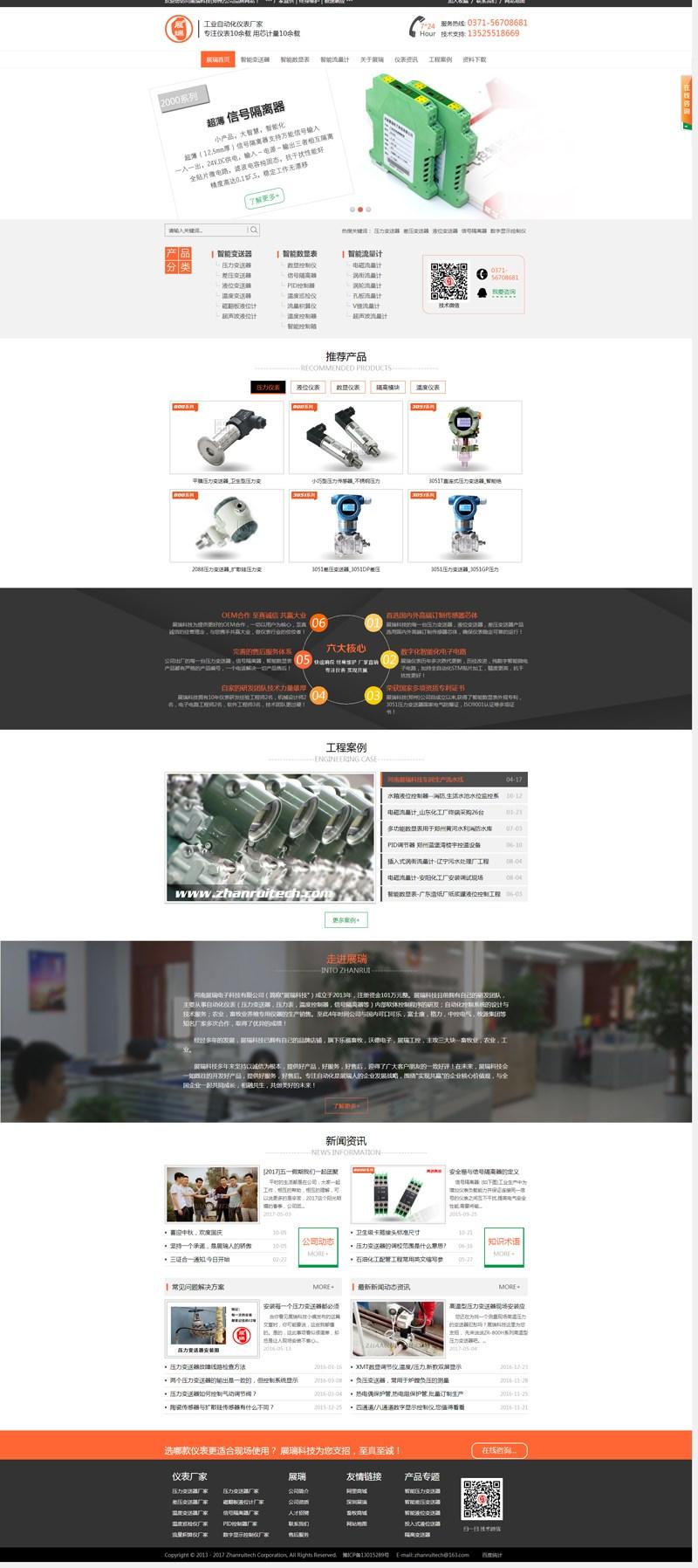 展瑞科技全新官网首页