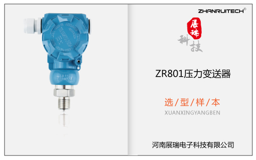 ZR801压力变送器选型样本 V2017.11