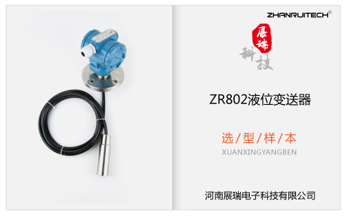 ZR802缆式/杆式液位变送器选型样本 V2017.11