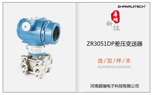 ZR3051DP差压变送器选型样本 V2017.11