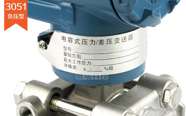 负压变送器_负压传感器_炉膛负压变送器-2