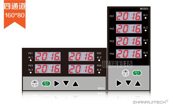 四回路/八回路数显表_多通道数字显示控制仪