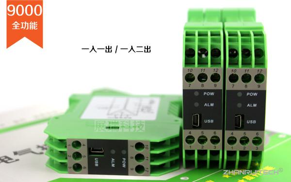 一入一出,一入二出信号隔离器_温度隔离变送器