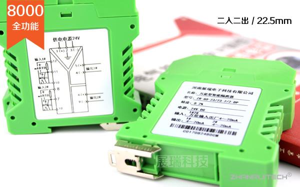 二进二出,二入二出信号隔离器_信号隔离模块-3