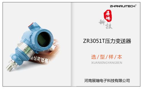 ZR3051T直连式压力变送器选型样本 V2017.11