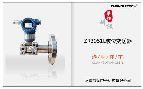 ZR3051L液位变送器选型样本 V2017.11