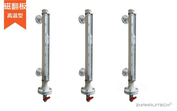 高温型磁翻板液位计_防腐型磁翻板液位计