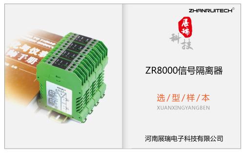 ZR8000信号隔离器选型样本 V2017.12
