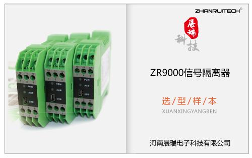 ZR9000信号隔离器选型样本  V2017.12