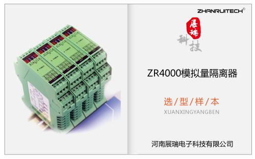 ZR4000模拟量隔离配电器选型样本  V2017.12