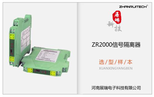 ZR2000信号隔离器选型样本(超薄型) V2017.12