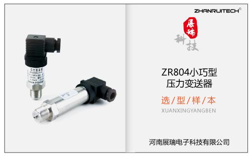 ZR804小巧型压力变送器选型样本 V2017.11