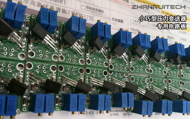 小巧型压力变送器电路板