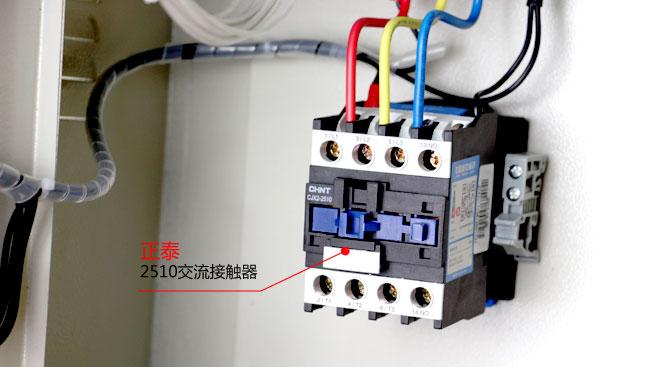 锅炉控制箱采用正泰交流接触器