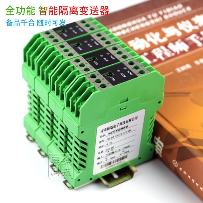 ZR90全功能智能隔离变送器