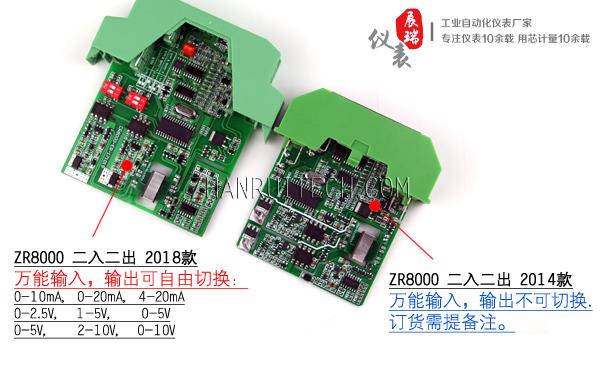 两进两出信号隔离器对比图