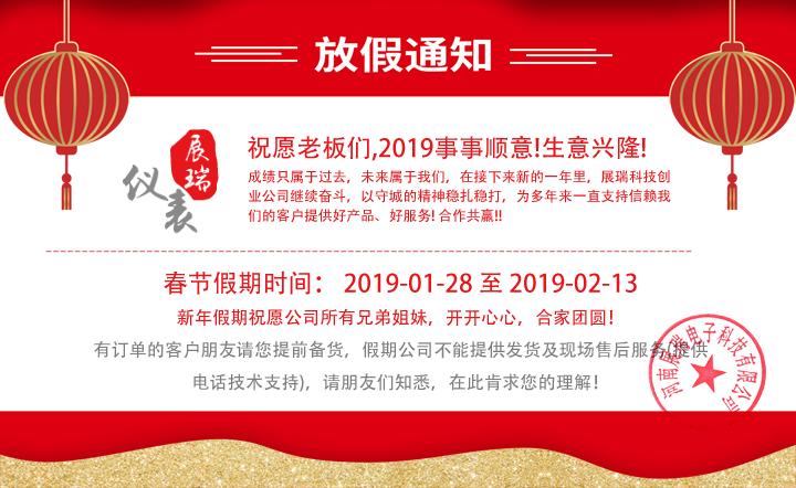 2019年展瑞科技春节假期通知