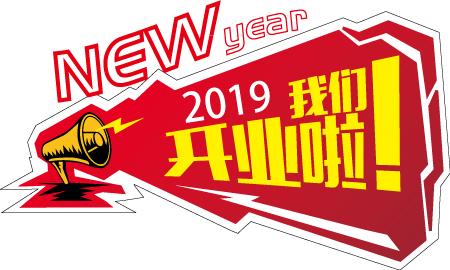 2019新年大吉,开业大吉!